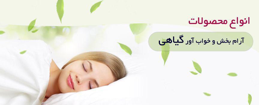 آرام بخش و خواب آور